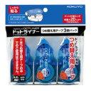 ●【コクヨ】 ドットライナー つめ替え用テープ 3個パック(タ−DM400N−08用) タ−D400−08X3 入数:1