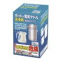 白元アースポット&電気ケトル洗浄剤 12包入り30109