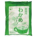 永谷園 #業務用 わかめスープ 100食 015088 ★お得な10個パック