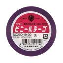 【ヤマト】 ビニールテープ 19mm×10m 紫 NO200-19-30 入数:1 ★ポイント5倍★