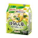 味の素 131099#クノールほうれん草とベーコンのスープ 5袋入数:1