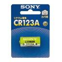 【SONY】 リチウム電池 CR123A 3V BA-CR123A-BB 入数:1