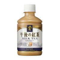 【キリンビバレッジ】 キリン午後の紅茶 ミルクティー 280ml×24本GF763 入数:1 ★お得な10個パック