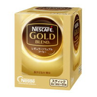 【ネスレ】 ネスカフェ ゴールドブレンド スティック 2g×50本12228537 入数:1