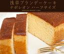 浅草ブランデーケーキ ハーフサイズ