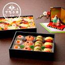 【雛祭り限定】雛祭りお祝い重 《京都 料亭 プレゼント 内祝い 雛祭り ひなまつり ちらし寿司 雛ちらし 手毬寿司 寿司 ギフト》
