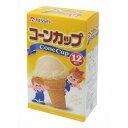ショッピングアイスクリーム 日世 ホームコーン カップ 12個