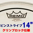 REMO クリア・ピンストライプ クリンプロック仕様 PS-314MP