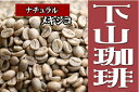 下山珈琲★ナチュラルのコーヒー メキシコ★コーヒー豆 増量250g
