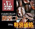 下山珈琲★殿堂コーヒー★コーヒー豆 200g 【smtb-kd】 【10P27May16】