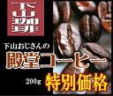 下山珈琲★殿堂コーヒー★コーヒー豆 200g 【smtb-kd】 【10P01Oct16】