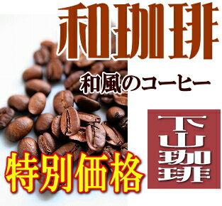 形象的山咖啡 ★ 日本日本日本咖啡你最好去做咖啡) ★ 咖啡豆 250 克