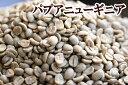 下山珈琲★パプアニューギニア★コーヒー豆 増量250g