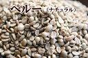 下山珈琲★ナチュラルのコーヒー ペルー★コーヒー豆 増量250g...