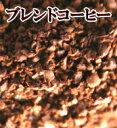 下山珈琲★ブレンドコーヒー★コーヒー豆 お得な1.5kg