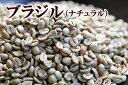 下山珈琲★ナチュラルのコーヒー ブラジル★コーヒー豆 増量250g