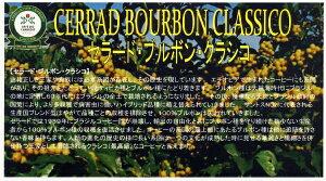 ラードブルボン・クラシコスペシャルティーグレード・ コーヒー