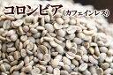下山珈琲★カフェインレスコーヒー【コロンビア】スイスウォーター製法コーヒー豆200g