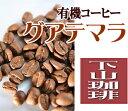 下山珈琲★ナチュラルのコーヒー グアテマラ★コーヒー豆 増量250g 【smtb-kd】 【10P01Oct16】