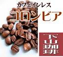 カフェインレスコーヒー コロンビア ウォーター コーヒー