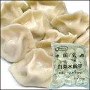【中華点心】【水餃子】冷凍食品ー白菜水餃子ー1kg(50