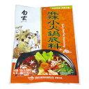 【火鍋の素】【中華調味料】 白家痲辣小火鍋底料【中華食材】