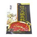【火鍋の素】【中華調味料】 白家四川火鍋底料 【中華食材】