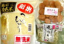 【特別栽培米セット】【こしひかり無洗米2K+梅干し300g+三年子花らっきょう1袋】セット【送料無料】