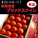 群馬県産ブリックスナインフルーツトマト約1K箱【送料無料】