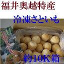 【冷凍】【業務用】*福井県特産洗い里芋約10K箱 ⇒【送料無料】