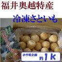 【冷凍】【お手軽企画】*福井県特産上庄洗い里芋約1K箱 ⇒【...