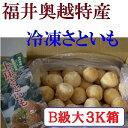 【B級冷凍】【業務用】*福井県特産洗い里芋約3K箱lL〜4L...