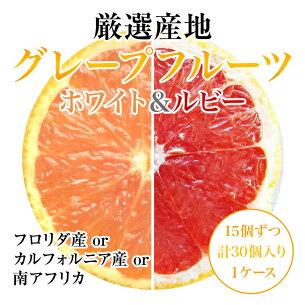 グレープフルーツ ホワイト
