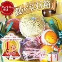 食の宝石箱 【J】フルーツバスケット【豪華盛籠】アールスメロ...