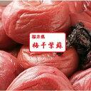 ショッピング木 ★福井県産【木成完熟梅しそ梅干し】130g×5カップ塩分17-20%