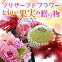 [新ギフトセット]お花とフルーツのプレゼント!プリザーブドフラワー(ブリザ?ドフラワ?)+メロンのセットバレンタイン・母の日・父の日・クリスマス等々⇒【送料無料】