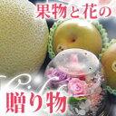 プリザーブドフラワーと果物のギフトセット [アールスメロン]...