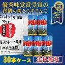 青研の葉とらずりんごジュース195g入り【30本ケース】【送料無料】お中元・お歳暮ギフト