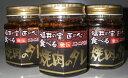 ショッピングラー油 【こだわりの焼肉のタレ】【ニンニクなし】3本【送料無料】