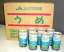 福井三方梅ドリンク30本1ケース送料無料