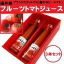 ショッピングトマトジュース ルビ−のほほえみトマトジュース300 ml×3本【送料無料】