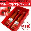 ショッピングトマトジュース フルーツトマトジュース300 ml×6本(1ケース)【送料無料】●ルビーのほほえみ●《お中元・お歳暮ギフト》