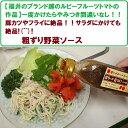 【粗ずり野菜ソ-ス】5本セット豚カツやフライに絶品!!サラダにかけても絶品!(^^)!⇒送料無料