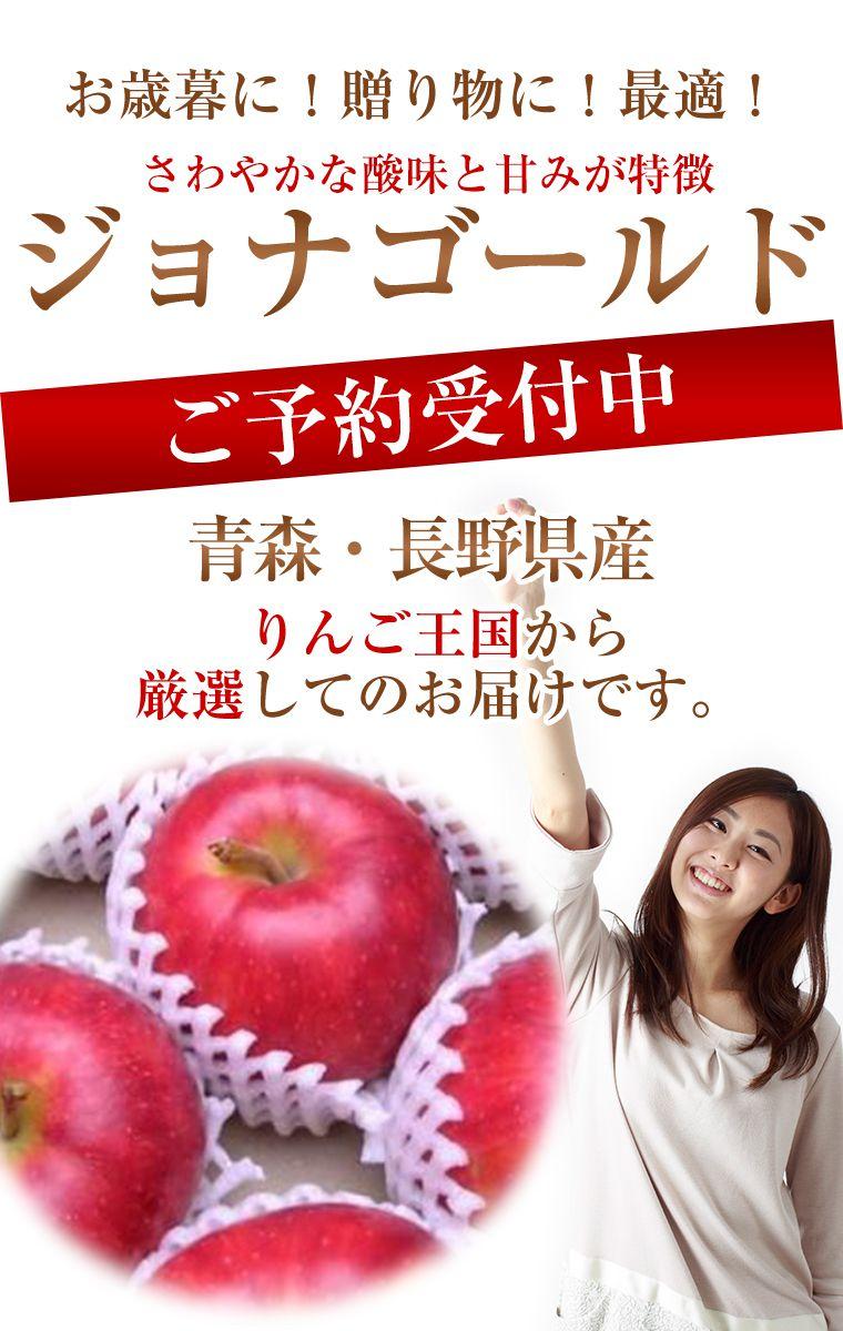 《予約》青森・長野ジョナゴ-ルド秀約10K箱⇒...の紹介画像2