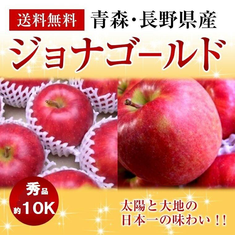 《予約》青森・長野ジョナゴ-ルド秀約10K箱⇒【...の商品画像