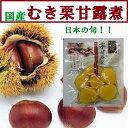 季節限定・数量限定!国産日本の旬!【栗甘露煮】5袋以上で送料無料!