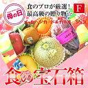 食の宝石箱【F】フルーツバスケット【送料無料-クール便】可愛...
