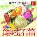 食の宝石箱 【F】フルーツバスケット【送料無料】《果物 詰め合わせ》《フルーツ 盛り合わせ 》《法事
