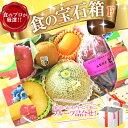 食の宝石箱 【F】フルーツバスケット【送料無料】《果物詰め合わせ》《フルーツ盛り合わせ》《法事お供え》可愛い手提げ箱に入っています。盛り合わせ果物セット