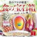食の宝石箱 【T】トロピカルフルーツバスケット【パイン+アップルマンゴー+ドラゴンフルーツ】可愛い手提げ箱に入っています。【送料無料】《果物 詰め合わせ》《フルーツ 盛り合わせ 》